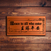 Wall Plaque E 2448 - Peace To All Who Enter